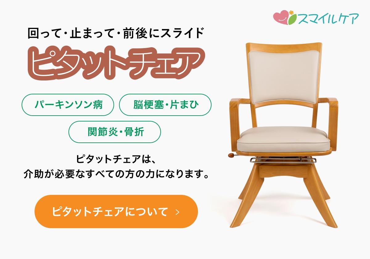 究極の次世代介護椅子「ピタットチェアEX」